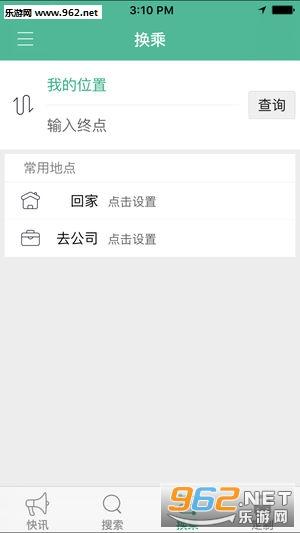 邓州行appv1.0_截图1