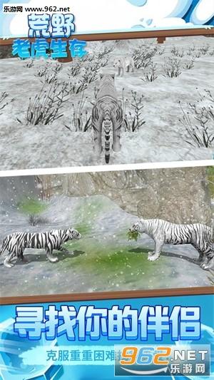荒野老虎生存安卓版v1.0截图0