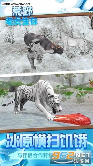 荒野老虎生存安卓版v1.0截图1