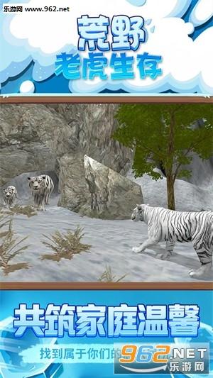 荒野老虎生存安卓版v1.0截图2