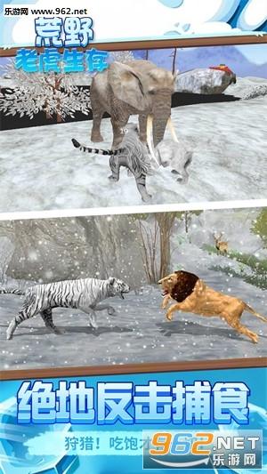 荒野老虎生存安卓版v1.0截图3