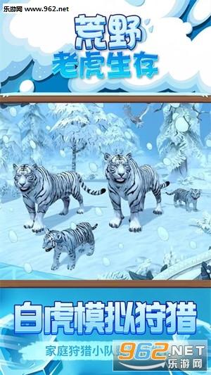 荒野老虎生存安卓版v1.0截图4