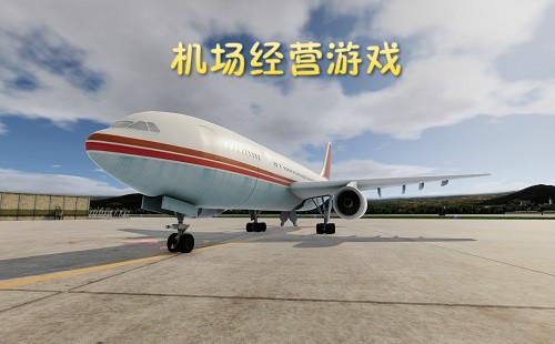 机场经营游戏_机场经营游戏手游_乐游网