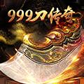 999刀传奇安卓版