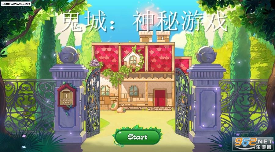 鬼城:神秘游戏安卓版