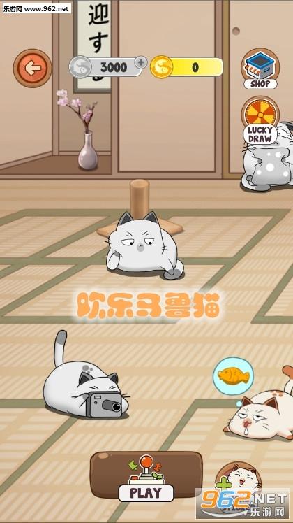 欢乐马鲁猫安卓版