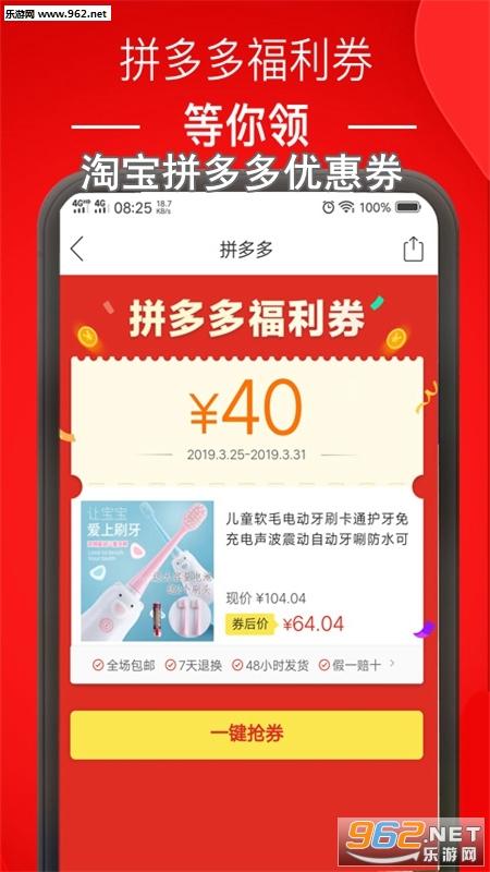 淘宝拼多多优惠券app