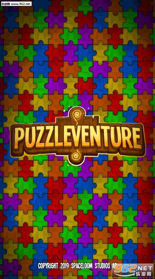 Puzzleventure安卓版