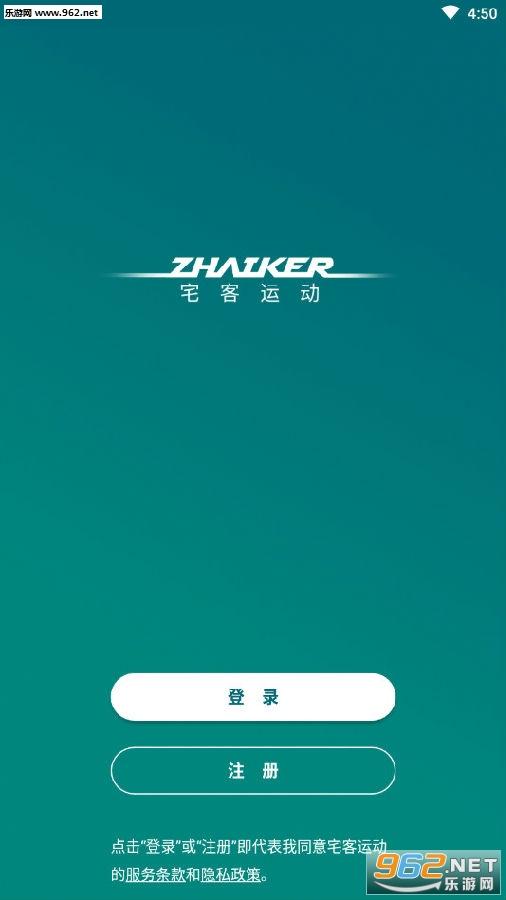 宅客运动app安卓最新版