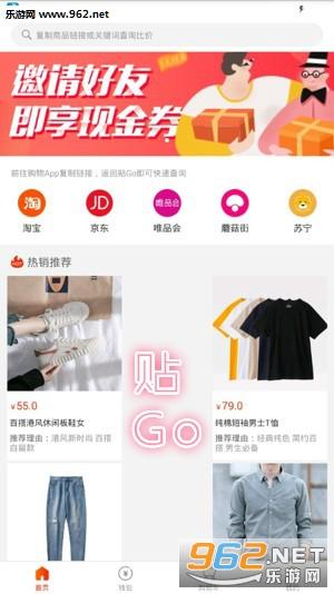 贴Go app