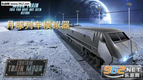月球列车模拟器安卓版