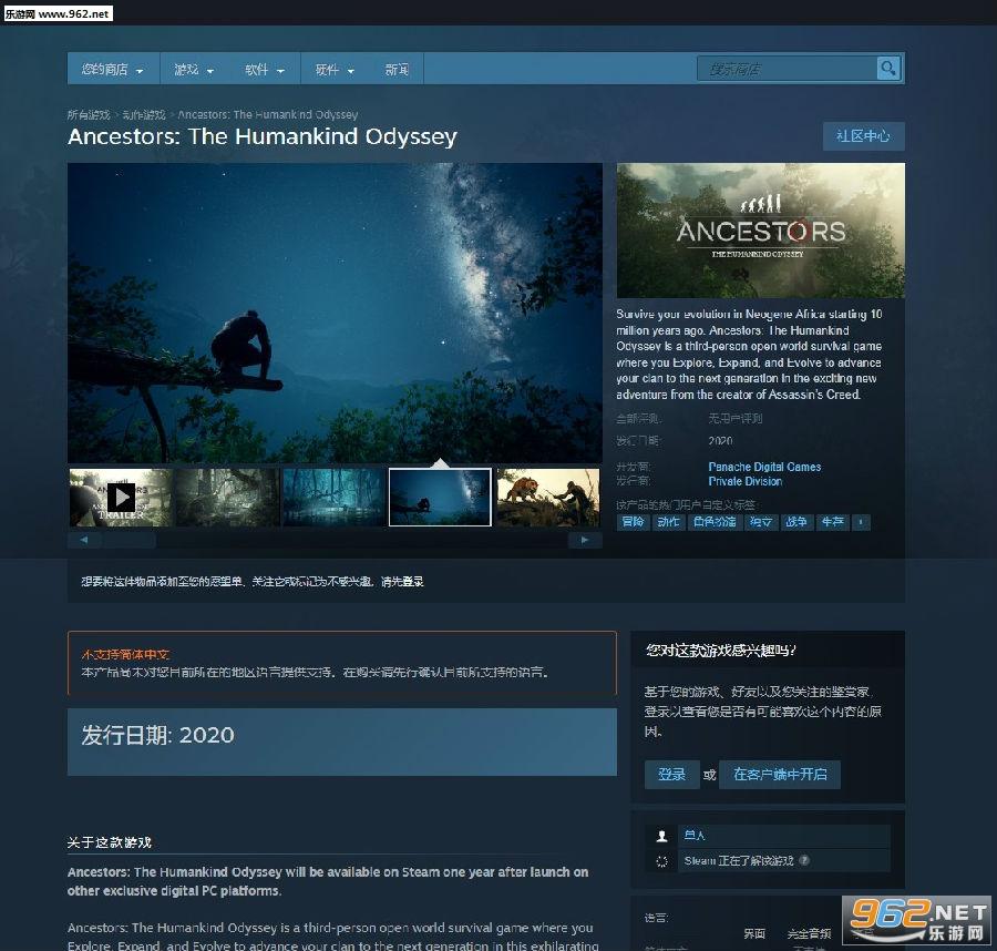 《先祖:人类漫游》最新演示 PC版Epic限时独占