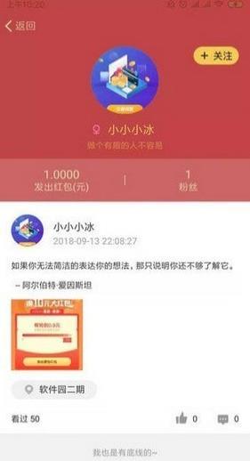 数字红包app
