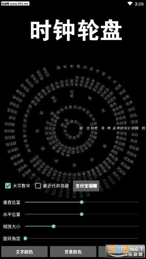 时钟轮盘app