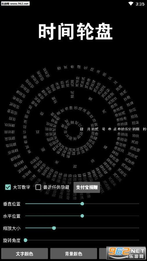 时间轮盘屏保手机版