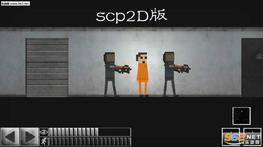 scp2D版手机版