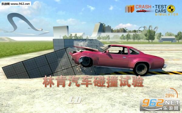 林肯汽车碰撞试验游戏
