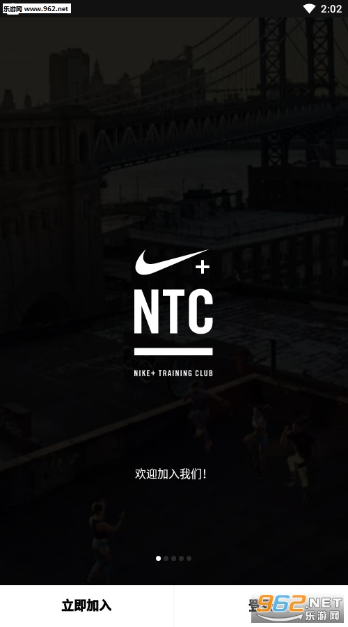 NikeTrainingClub安卓版