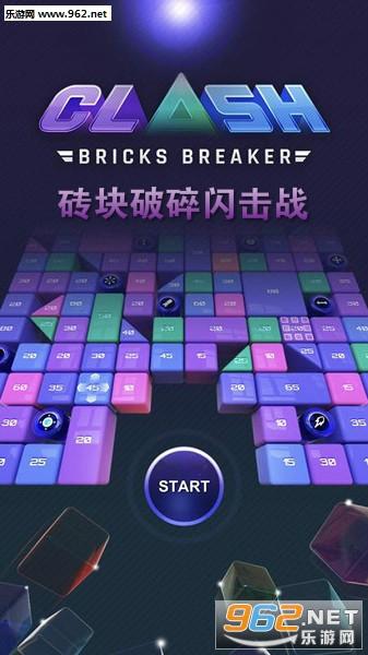 砖块破碎闪击战安卓版