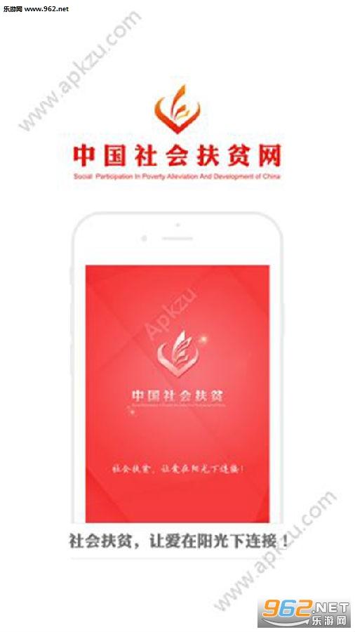 健康扶贫app