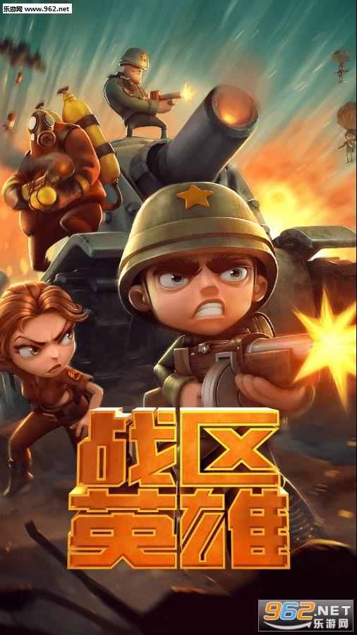 战区英雄九游版