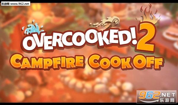 《胡闹厨房2》露营厨房DLC上线 增加全新地图和关卡