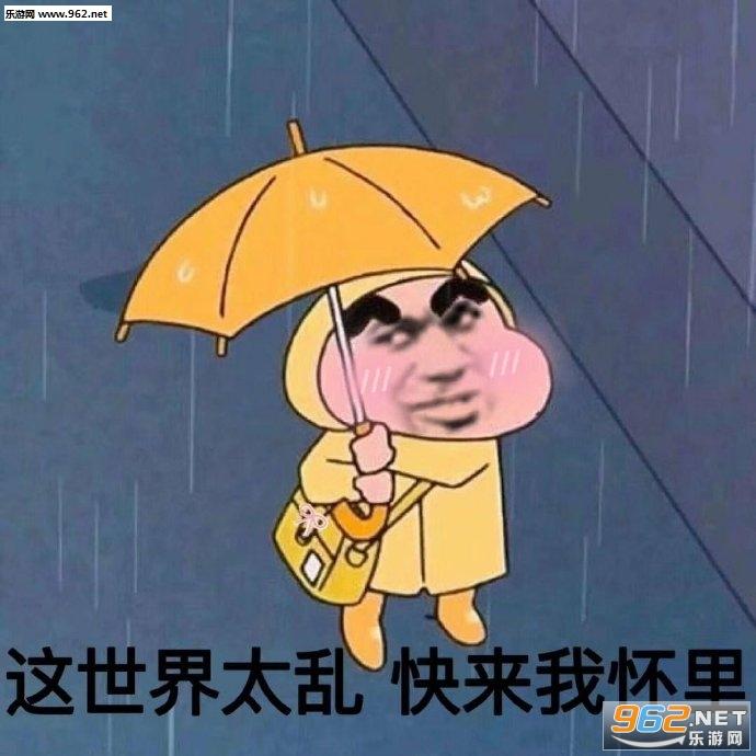 不听话把你嫁给蔡徐坤表情包 把爷整笑了表情包下载图片