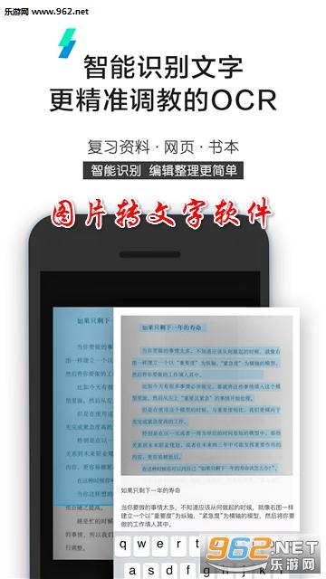图片转文字软件手机版