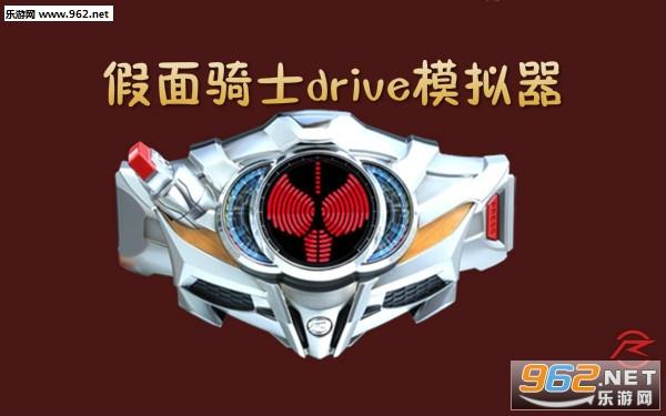 假面骑士drive模拟器手机版