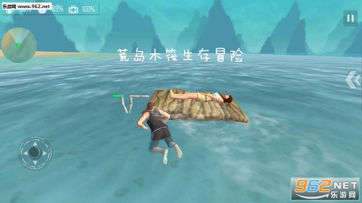 荒岛木筏生存冒险游戏