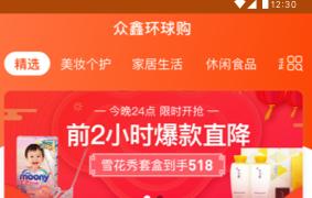众鑫环球购app