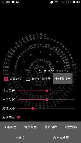 罗盘时间屏保手机版