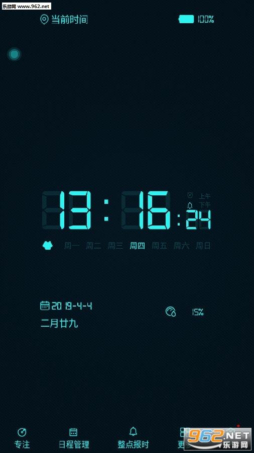 word clock手机版v2.8截图3