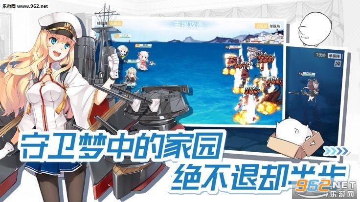 少女与战舰官方版v1.0.2.0截图0