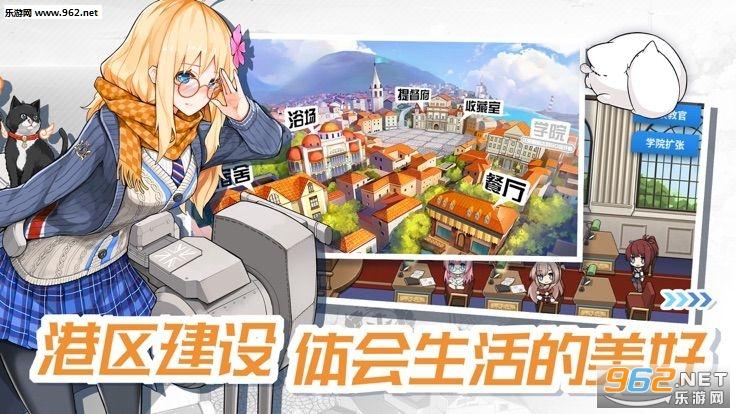 少女与战舰官方版v1.0.2.0截图3