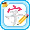 布丁学写汉字app