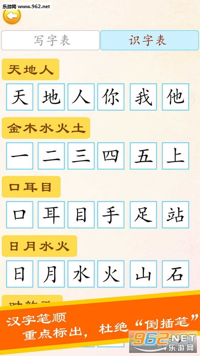 布丁学写汉字appv1.0_截图1