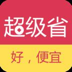 超级省appv3.1.0