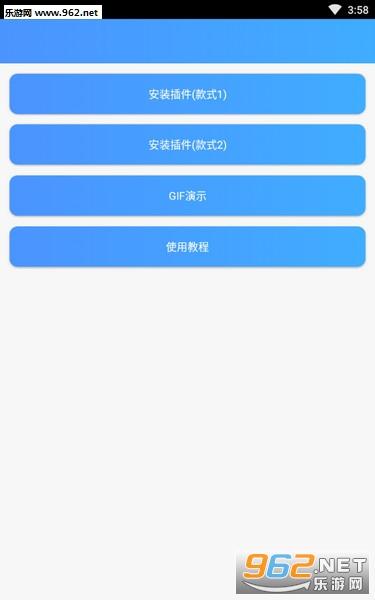 超污电池插件安卓版v1.0_截图0