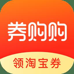 券购购官方版(优惠购物)v1.1.00