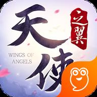 天使之翼九游版