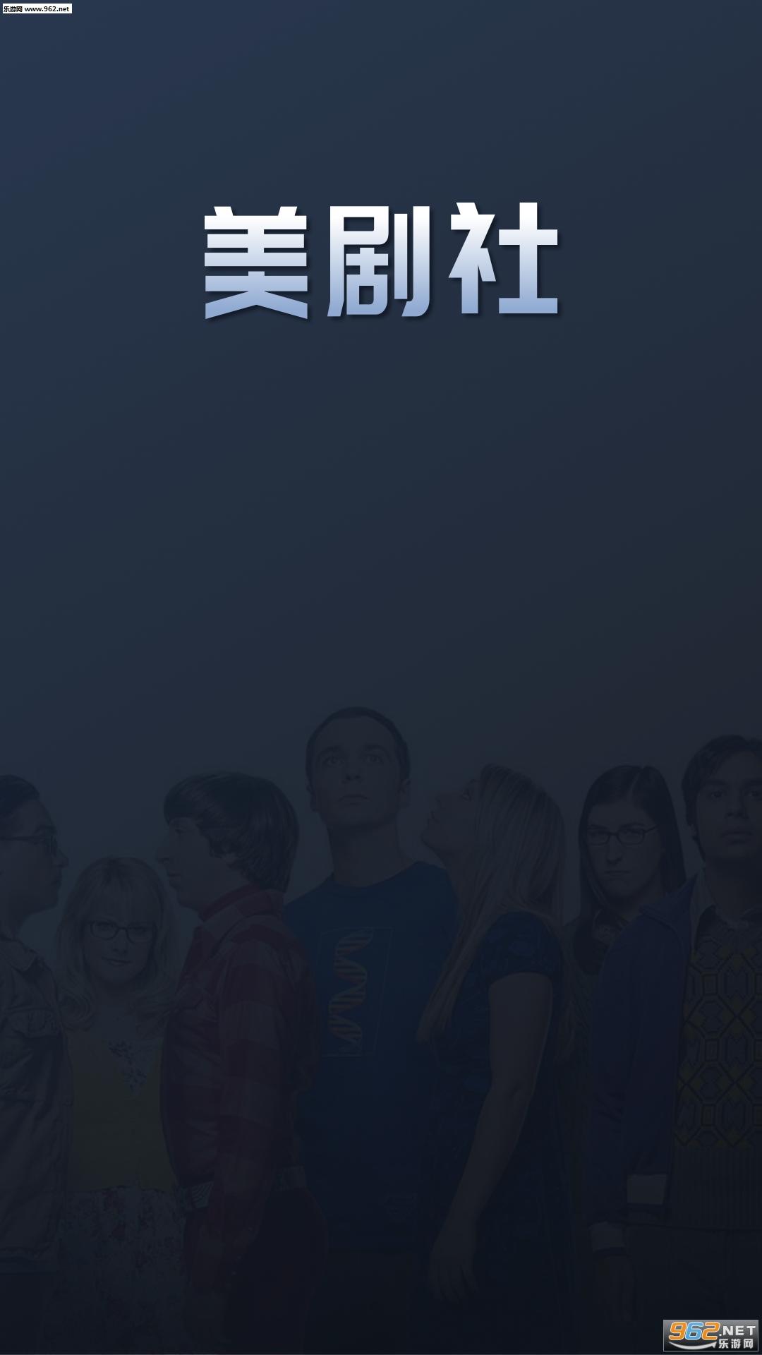 美剧社appv1.0.0_截图2