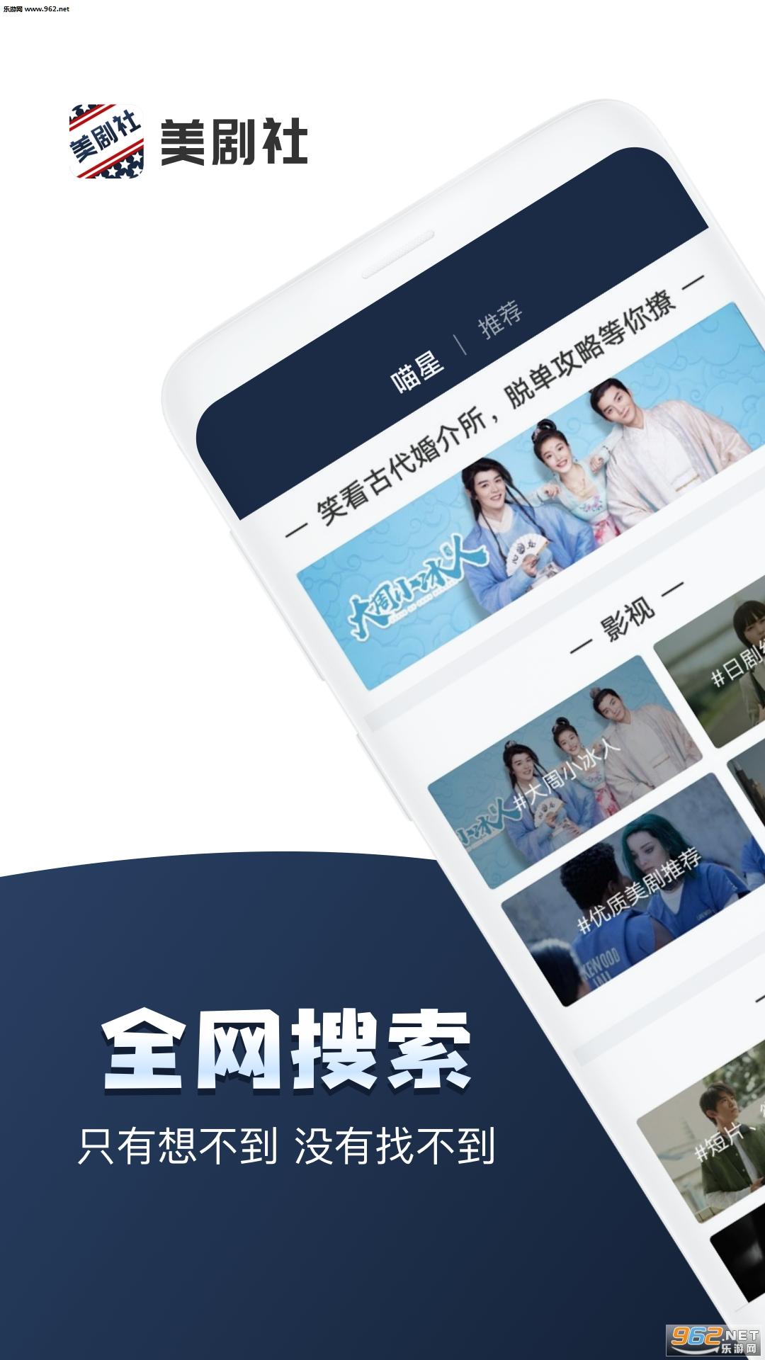 美剧社appv1.0.0_截图3