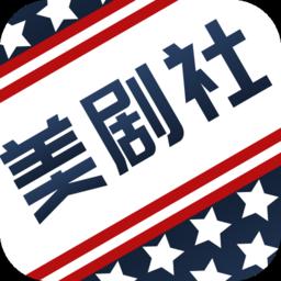 美剧社app