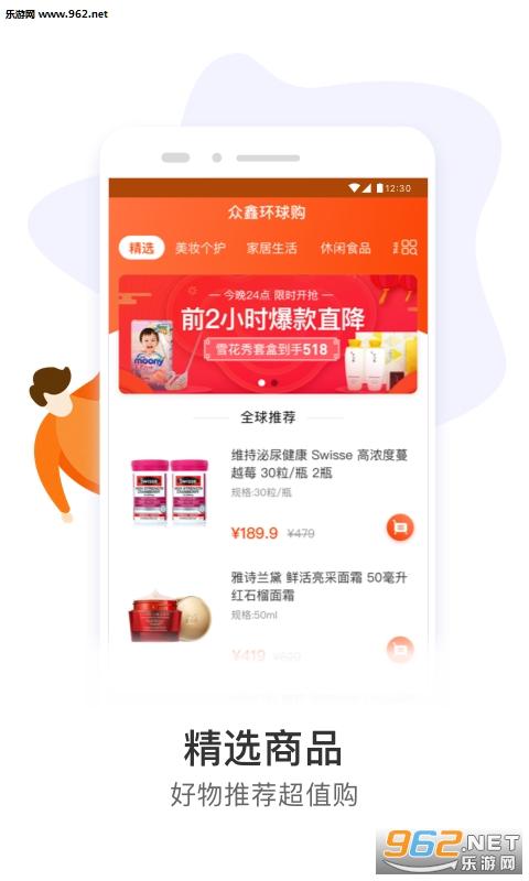 众鑫环球购appv1.0.1 安卓版_截图0