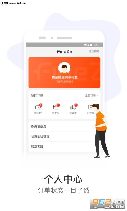 众鑫环球购appv1.0.1 安卓版_截图2