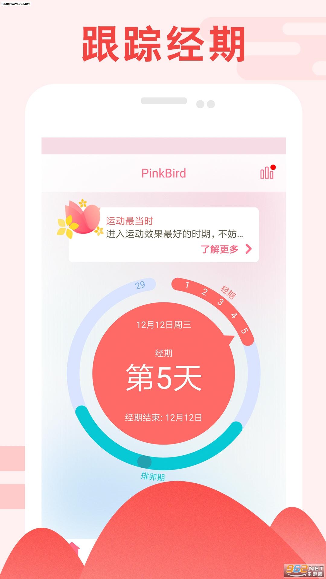 PinkBird经期记录appv1.0 安卓版_截图1