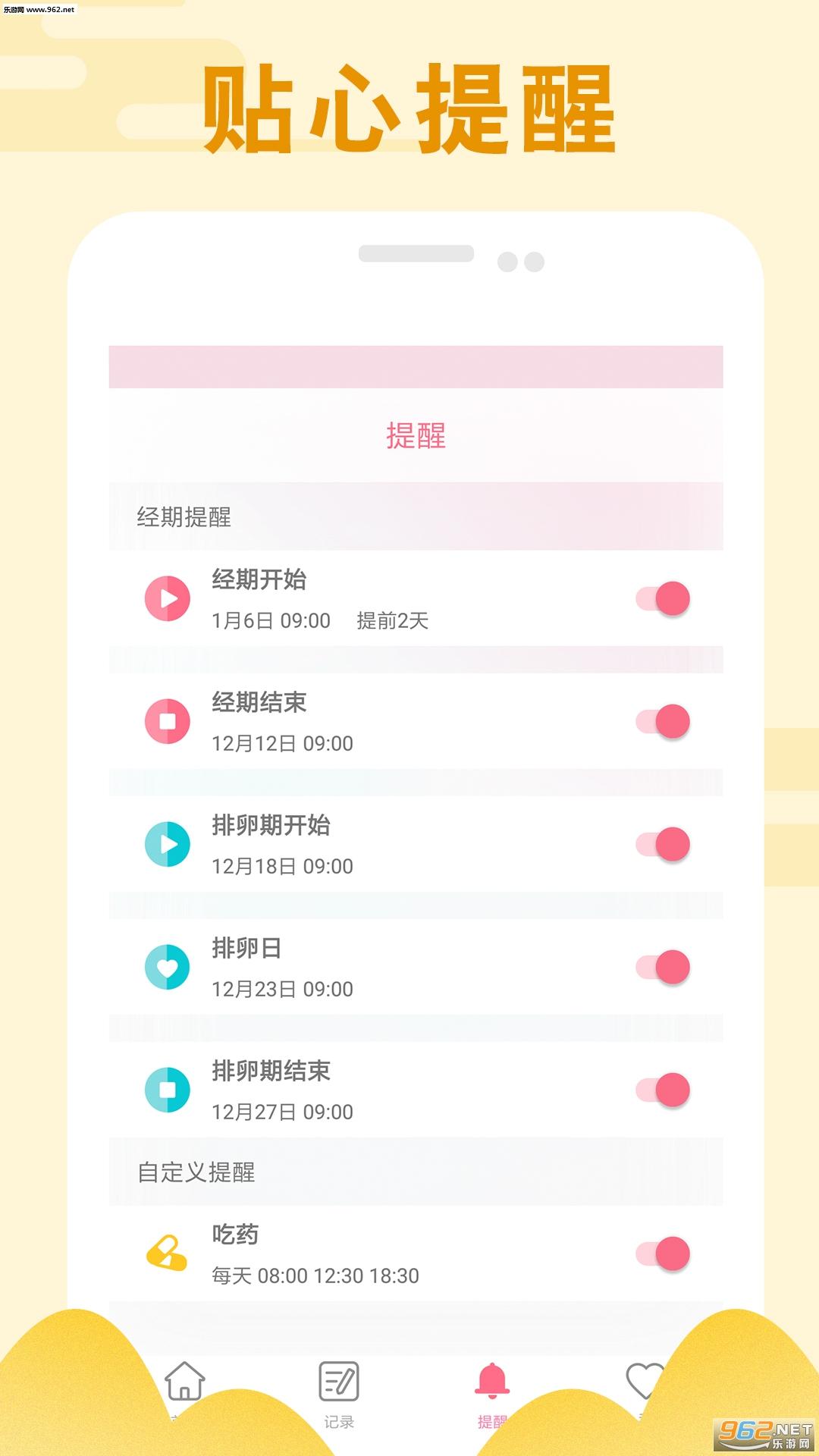 PinkBird月经期助手appv1.0_截图2