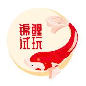 锦鲤试玩app