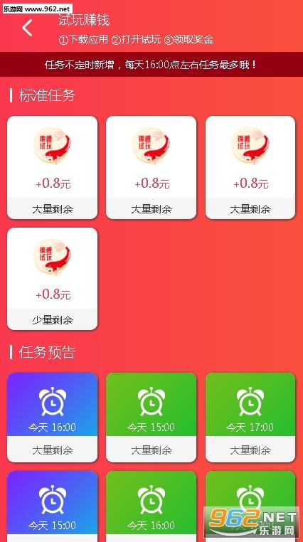 锦鲤试玩appv1.0 最新版_截图1